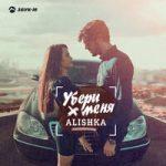 ALISHKA — Убери меня