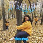 alyona alyona — Дубадав (Dubadav)