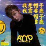 Ayyo — Тратата