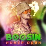 BOOSIN — Номер Один