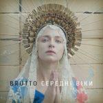 BRUTTO — Середнi вiки