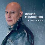 Денис Майданов — Хватит войны!
