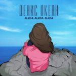 Денис Океан — БЛА-БЛА-БЛА