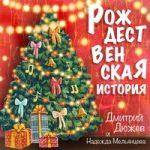 Дмитрий Дюжев & Надежда Мельянцева — Рождественская история