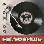Доминик Джокер & Мот — Не любишь (Tribute to Ратмир Шишков)
