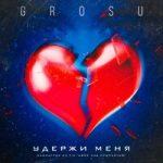 Grosu – Удержи меня