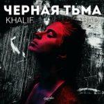 Khalif & BADI — Чёрная тьма