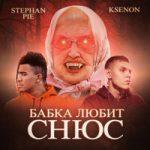 Ksenon & Stephan Pie — Бабка любит снюс