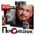 Лиза Трофимова — Подожди
