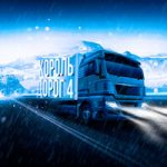 Макс Вертиго — Новая Scania
