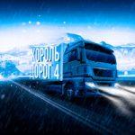 Макс Вертиго — Песня грузовика