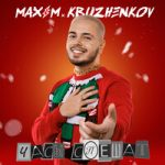 Максим Круженков — Часы спешат