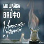 MC Шайба & BRUTTO — Молодость и радость