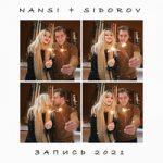 NANSI & SIDOROV – Запись 2021