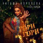 Наташа Королёва feat. Тарзан — Гори, гори