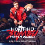 Ноггано & Lil Zombie — Зомби