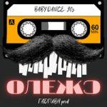 ОЛЕЖЭ — Baby Dance