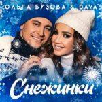 Ольга Бузова & DAVA — Снежинки