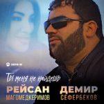 Рейсан Магомедкеримов & Демир Сефербеков — Ты меня не найдёшь