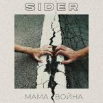 SIDER — Мама Война