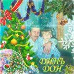 SNK — Динь Дон