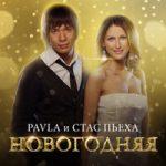 Стас Пьеха & PAVLA — Новогодняя