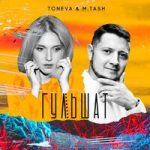 Toneva & M.Tash — Гульшат
