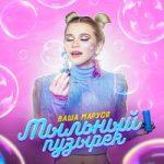 Ваша Маруся — Мыльный пузырёк