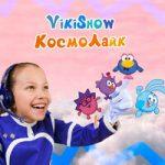 Viki Show — КосмоЛайк