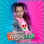 Viki Show — Просто