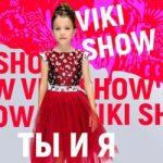 Viki Show — Ты и я