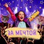 Viki Show — За мечтой