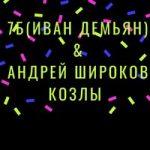 7Б & Андрей Широков — Козлы