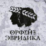 Тимур Родригез & Анастасия Александрина — Нарцисс vs. Орфей