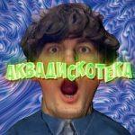 Александр Гудков & Cream Soda — Аквадискотека