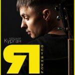 Александр Курган — Я останусь