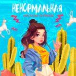 Анастасия Сотникова — Ненормальная