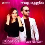 Бахтавар & Гюльназ Гаджикурбанова — Моя судьба