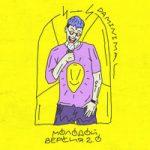 Daminimal — Джаманго