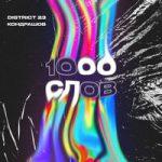 District 23 & Кондрашов — 1000 Слов