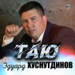 Эдуард Хуснутдинов — Таю