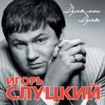 Игорь Слуцкий — Только ты одна