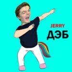 Jerry — Дэб