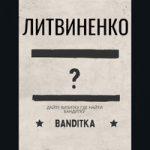 Литвиненко — Бандитка
