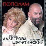 Михаил Шуфутинский — Посылочка