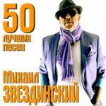 Mikhail Zvezdinskiy — Белым снегом