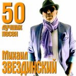 Mikhail Zvezdinskiy — Осеннее золото