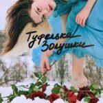 Наша Таня — Туфелька Золушки