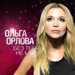 Ольга Орлова — Без тебя не могу