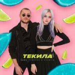 Паша Руденко & KSUNTIK — Текила